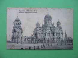 IRKUTSK 1916 Kazan Cathedral.Church. Russian Postcard. - Russie