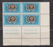 ISRAEL Cinderella Block Of 4 - Visit Israel 10th Anniversary Year - Israel