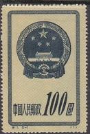 China People's Republic SG 1519 1951 National Emblem,$ 100 Deep Blue, Mint - 1949 - ... Volksrepublik