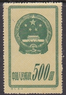 China People's Republic SG 1522 1951 National Emblem,$ 500 Green, Mint - 1949 - ... Volksrepublik