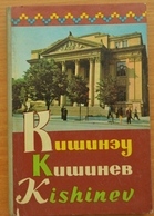 Russia. Moldova Types Of Chisinau 32 Species. 1950s - Books, Magazines, Comics