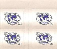Russia, 2015, Mi. 2189, Sc. 7647, Emblem Of The Russian Geographical Society, Self-adhesive - Unused Stamps