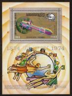 CAMBODIA KMHERE 1974 - Centennial UPU / Universal Postal Union - Bloc 52 MNH ** Q598 - Cambodia