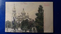 RUSSIE SOBOR COPT EGLISE COPTE - Russie
