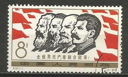 China,Workday 8 F 1964.,key Value,canceled(with Gum) - 1949 - ... People's Republic