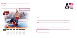 Russia 2018 Postal Stationery Cover Sambo Wrestling 80 Years - Worstelen