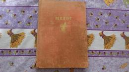 Heidi A L'occasion De Mettre En Pratique Ce Qu'elle A Appris. Album Complet 94 Pages Et 120 Images De 1946 - Other