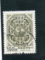 CHINE TAIWAN 1997 O - 1945-... République De Chine