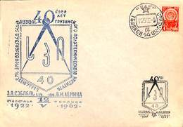 RUSSIE - Entier Postal Sur Enveloppe Par Avion Illustration 1922 1962 Franc Maçonnerie ? - 1923-1991 URSS