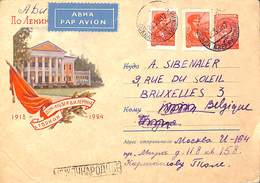 RUSSIE - Entier Postal Sur Enveloppe Illustration 1960 (1918-1924) - 1923-1991 URSS
