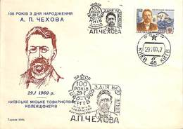 RUSSIE - Entier Postal Sur Enveloppe Illustration 1960 - 1923-1991 URSS