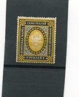 IMPERIAL RUSSIA YR 1884,SC 40,MI 39Y,MLH *,7 RUB,NO THUNDERBOLTS,MINOR FLAWS - 1857-1916 Empire