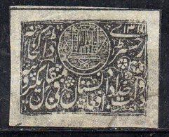 421 490 - AFGANISTAN AFGHANISTAN, Un Valore Del 1893 Carta Bianca - Afghanistan