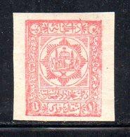 1039 490 - AFGANISTAN AFGHANISTAN 1916, 1 Aba  Rosso Nuovo Senza Gomma NON Dentellato - Afghanistan
