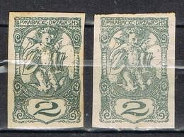 Sellos JUGOSLAVIA (reino Serbios Croatas Slovenos), Periodico VARIEDAD Impresion * - Newspaper Stamps