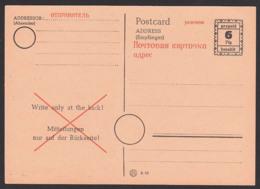 GA 6 Pfg. Prepaid - Bezahlt Karte Ungebraucht P896 Russischer Und Englischer Text, Unused, Behelfsausgabe - Zona Soviética