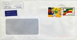 1991 , ETIOPIA , CORREO AÉREO , SOBRE COMERCIAL CIRCULADO DESDE ADDIS ABEBA - Etiopía