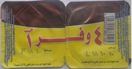 Egypt - Couvercle De Chocolate Danone Dannite  Chocolate Arabic(foil)(Egypte) (Egitto) (Ägypten) (Egipto)(Egypten)Africa - Milk Tops (Milk Lids)