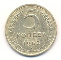 Soviet Union (USSR) -5 Kopeek 1952 - Russia