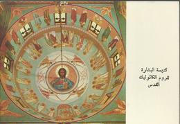L'Eglise Du Patriarcat Grec-Catholique (Melkite) à Jérusalem - Israel