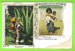 MEXICO / TLACHIQUERO Y MUCHACHA CARGANDO UN NIÑO / Tarjeta Virgen - México