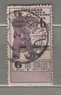 RUSSIA Marine Revenue Issue (1924—1925) Used (o) #23153 - Revenue Stamps