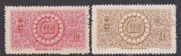 China People's Republic SG 1700-1701 1956 National Savings, Used - Used Stamps