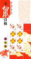 CHINA 2018 China New Year Zodiac Of Rat To Pig Special Sheet 12V - 1949 - ... Volksrepublik