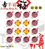 CHINA 2018 China New Year Zodiac Of Rat To Pig And Sports  Special Sheet 12V - 1949 - ... Volksrepublik
