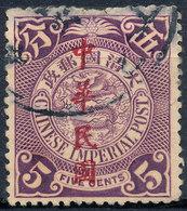 Stamp China 1912 Coil Dragon Overprint 5c Used Lot#24 - China