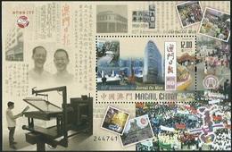2018 MACAU/MACAO 60 ANNI OF MACAU DAILY MS - 1999-... Chinese Admnistrative Region