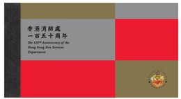 2018 HONG KONG 150 Anni Of Fire Services Dept.BOOKLET - 1997-... Région Administrative Chinoise