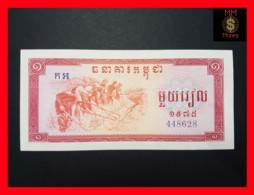 CAMBODIA 1 Riel 1975  P. 20  AU - Cambodia