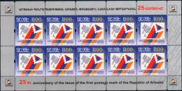 """Artsakh 2018 """" 25th Anniersary Of The Issue Of The First Postage Stamp Of The Rep.of Artsakh"""" Sheet Quality:100% - Armenia"""