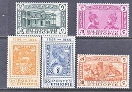 ETHIOPIA  273-77    *   POSTAL  SYSTEM - Ethiopia