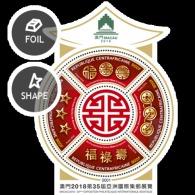 Central Africa 2018 Stamp Lottery Fu (Prosperity), Lu (Status), Shou (Longevity) - Centrafricaine (République)