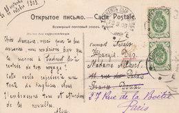 Russia Uzbekistan 1909 PPC With Yurt Motif TASHKENT To Douai Forwarded To Paris (48_2483) - 1857-1916 Impero