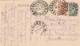Russia Uzbekistan 1914 PPC SAMARKAND VOKZAL To TASHKENT, In K&R Unknown Postmark, Perfect (48_2491) - 1857-1916 Impero