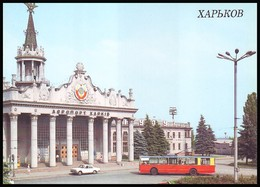 UKRAINE (USSR, 1987). KHARKIV. VIEW OF THE AIRPORT. TROLLEYBUS. Unused Postcard - Ukraine