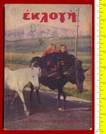 B-27192 Greece September 1952. Magazine EKLOGI [#83] 116 Pg. - Books, Magazines, Comics