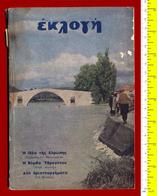B-27194 Greece February 1953. Magazine EKLOGI [B- 88] 120 Pg. - Books, Magazines, Comics