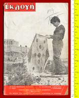 B-27195 Greece April 1955. Magazine EKLOGI [B- 114] 128 Pg. - Books, Magazines, Comics