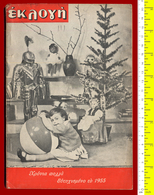 B-27196 Greece January 1955. Magazine EKLOGI [B- 111] 144 Pg. - Books, Magazines, Comics