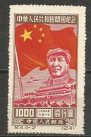 China,Anniversary Of PR Of China 1000$ 1950.,MNH - 1949 - ... People's Republic