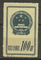 China,2.Anniversary Of PR Of China 100$ 1951.,MNH - 1949 - ... People's Republic