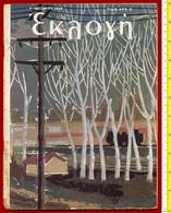 B-27198 Greece 9 October 1960. Magazine EKLOGI / Large Size [B- 191] 64 Pg. - Books, Magazines, Comics