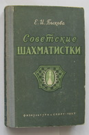 Chess. 1957. Soviet Chess Players. Author E. Bykova. Soviet Book. - Books, Magazines, Comics