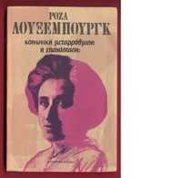B-26182 Greece 1988. Luxemburg: Reform Or Revolution? BOOK 184 Pages - Books, Magazines, Comics