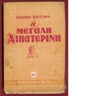 B-26183 Greece 1956. Catherine The Great. BOOK 232 Pages - Boeken, Tijdschriften, Stripverhalen