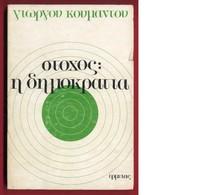 B-26185 Greece 1975. Kounandos: Objective: Democracy. BOOK 198 Pages - Books, Magazines, Comics